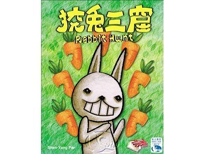 【2Plus】狡兔三窟 Rabbit Hunt 桌上遊戲