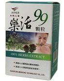 泰鶴~樂活99(顆粒)3公克x30包/盒 (奶素)