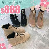 任選2雙888短靴復古標籤拉鍊素色低跟短靴【02S10159】