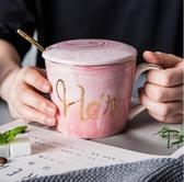 主婦大理石紋馬克杯創意金邊陶瓷杯子ins風咖啡杯情侶喝水杯YJ2049【雅居屋】