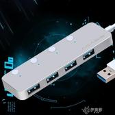 USB擴展器 usb分線器一拖四筆記本電腦多接口高速擴展轉換器3.0集線器帶hub 遇見初晴