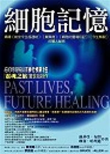 (二手書)細胞記憶PAST LIVES, FUTURE HEALING:揭開前世今生超連結、業障病、細胞..