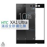 不怕彩虹紋! SONY Xperia XA1 Ultra 6吋 全膠 滿版 9H XA1U 鋼化 玻璃貼 手機 螢幕 保護貼 滿膠 全屏 膜