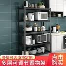 五層家用貨架置物架落地雜物架廚房多層儲物架客廳收納整理鐵架子 小山好物