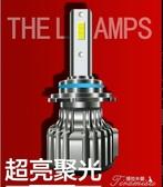 汽車LED燈 汽車led大燈燈泡h7h1h11前車燈超亮改裝h4遠近光一體9005聚光強光 快速出貨