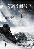 第44個孩子