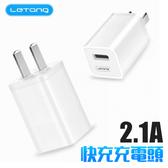 2.1A快充頭 充電頭 充電器 豆腐頭 快速充電 USB充電頭 手機 電源供應 支援 蘋果 iphone 安卓