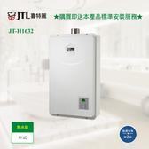 【喜特麗】JT-H1632強制排氣數位恆溫FE式熱水器_桶裝瓦斯
