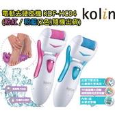 【Kolin 歌林】 (不挑色,隨機出貨)電動去硬皮機 KDF-HC04 / 去除死皮老繭