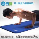 食尚玩家 室內無味健身墊15mm加厚運動毯瑜珈仰臥起坐鍛煉瑜伽墊子