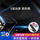 汽車遮陽簾 車用傘式防曬隔熱擋遮陽傘神器板車載前擋停車用車內布【優惠兩天】