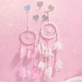 韓國創意禮物小清新少女可愛軟妹羽毛捕夢網房間裝飾拍攝道具掛飾  印象家品旗艦店