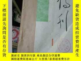 二手書博民逛書店詩刊罕見1994年1-12期 合訂Y211848