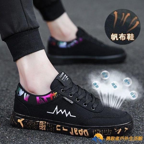 新款帆布鞋休閑板鞋防滑潮流鞋百搭學生男鞋子【勇敢者】