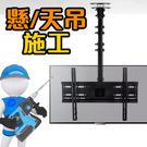 〔24~32吋〕懸(天)吊式施工(含壁掛架+電視基本安裝)(延長管需另購)