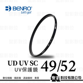 【聖影數位】百諾 BENRO UD UV SC 保護鏡 49/52mm 薄框 單層鍍膜
