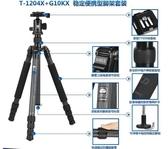 思銳 SIRUI T-1204X (碳纖維三腳架)+( G-10KX 球型雲台) 附背袋 【公司貨 保固6年】