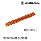 漁拓釣具 JACKALL BINBINDAMA T+SKIRT (膠裙)