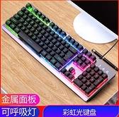 鍵盤 電競機械手感鍵盤無聲靜音游戲打字專用辦公鼠標鍵鼠套裝有線家用【快速出貨八折下殺】