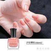指甲油  少女心裸粉色指甲油持久不可剝防水無毒撕拉不掉色透明冰沙果凍 KB10099【歐爸生活館】