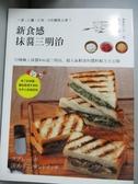 【書寶二手書T1/餐飲_XBB】新食感抹醬三明治:53種極上抹醬X46道三明治料理..._謝雪玲
