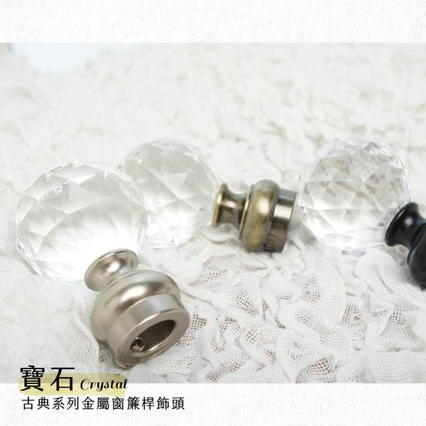 金屬窗簾桿 配件 飾頭 寶石 16mm 1組2入