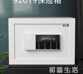 得力保險櫃辦公商用家用 小型迷你保險箱 電子指紋密碼防盜雙層保 初語生活