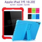 【四角強化】Apple iPad 10.2吋 iPad 7代 支架防摔軟套/二段可立式/矽膠保護套/A2197/A2200/A2198-ZW