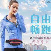 運動腰包男戶外跑步手機包女多功能防水迷你健身裝備小腰帶包時尚 全館免運