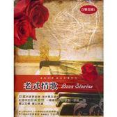 音樂花園-老式情歌CD (10片裝)