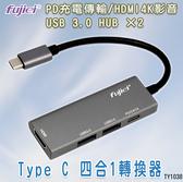 fujiei 力祥 TY1038 4合1轉換器 Type-C轉USB3.0*2 + HDMI + PD
