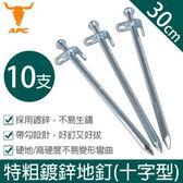 APC-特粗鍍鋅地釘30cm(十字型)(10支)