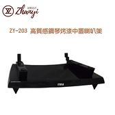 《名展音響》展藝 ZHANE ZY-203 高質感鋼烤中置喇叭架