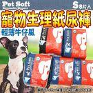 【培菓平價寵物網】【輕薄牛仔風pet soft】狗狗生理褲寵物紙尿褲尿不濕S(3~5kg)
