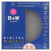 ◎相機專家◎ 缺貨中 送好禮 B+W F-Pro 77mm HTC KSM CPL 高透光凱氏偏光鏡 HTC-PL 捷新公司貨