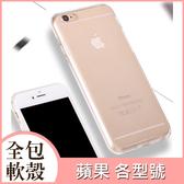 蘋果 IPhone7 I6S I6 4.7吋 Plus 5.5吋 360度全包 手機殼 TPU軟殼 手機軟殼 保護殼 螢幕保護
