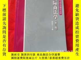 二手書博民逛書店罕見國際商法學(第三版)Y176068 劉惠榮主編 北京大學出版
