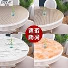 歐式圓桌布防水防油防燙免洗哦pvc圓形家用餐桌墊軟塑料玻璃透明