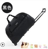 過年回家韓版旅行拉桿包女輕便大容量防水行李包可折疊手提拖包登機拉包男LXY5737【花貓女王】