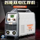 逆變直流雙電壓兩用電焊機家用 220v ...