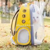 貓包外出便攜透氣透明貓咪背包太空寵物艙攜帶狗雙肩貓籠子貓書包 交換禮物