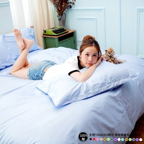 LUST素色簡約 水藍/bule【玩色專家】100%純棉、雙人6尺精梳棉床包/歐式枕套/舖棉被套、MIT
