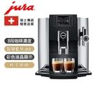 【JURA】E8 全自動義式咖啡機(歡迎加入Line@ID:@kto2932e詢問)