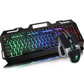 機械手感鍵盤滑鼠套裝牧馬人有線筆記本電腦電競游戲吃雞鍵鼠