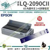 EPSON LQ-2090CII【搭S015541原廠色帶6支 延長保固+舊換新】A3點陣式印表機