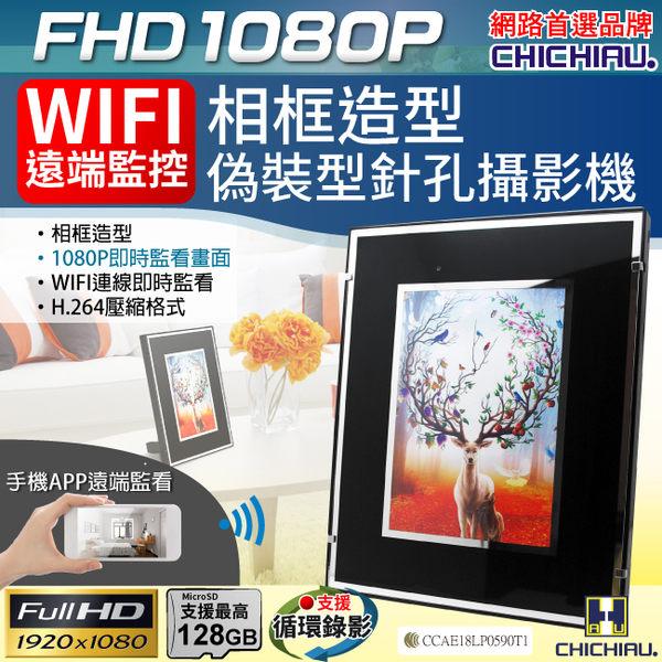 【CHICHIAU】WIFI 1080P 相框造型無線網路微型針孔攝影機 影音記錄器