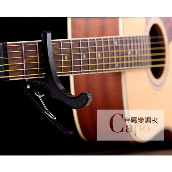 【Dora】CAPO 移調夾 (大) MA-9 木吉他/烏克麗麗 (單入不挑色)