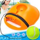 便攜網球訓練器.單人網球訓練座.攜帶型網球組.初學者網球練習器.單打發球練習.不含網球拍健身