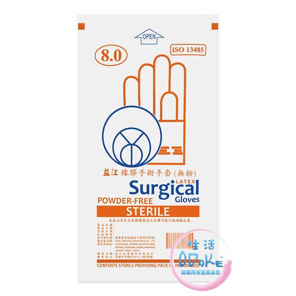 益江 橡膠手術手套 無粉 滅菌 (單雙/包) 橡膠手套 手套【生活ODOKE】