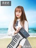 手卷電子鋼琴便攜式88鍵初學者成人鍵盤專業加厚版成人男女 優家小鋪